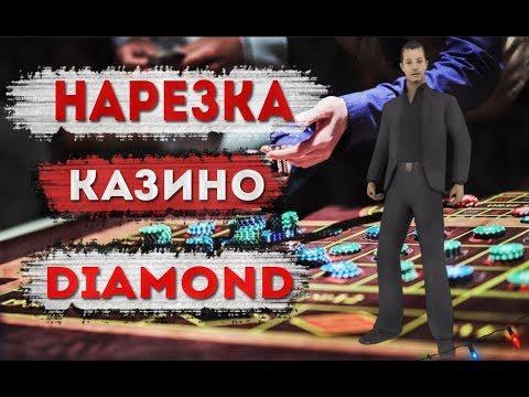 НАРЕЗКА С КАЗИНО DIAMONDA   AMBER