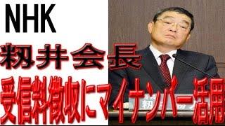 【NHK】籾井会長、受信料徴収にマイナンバー活用「積極的に検討したい」【政治ニュース】