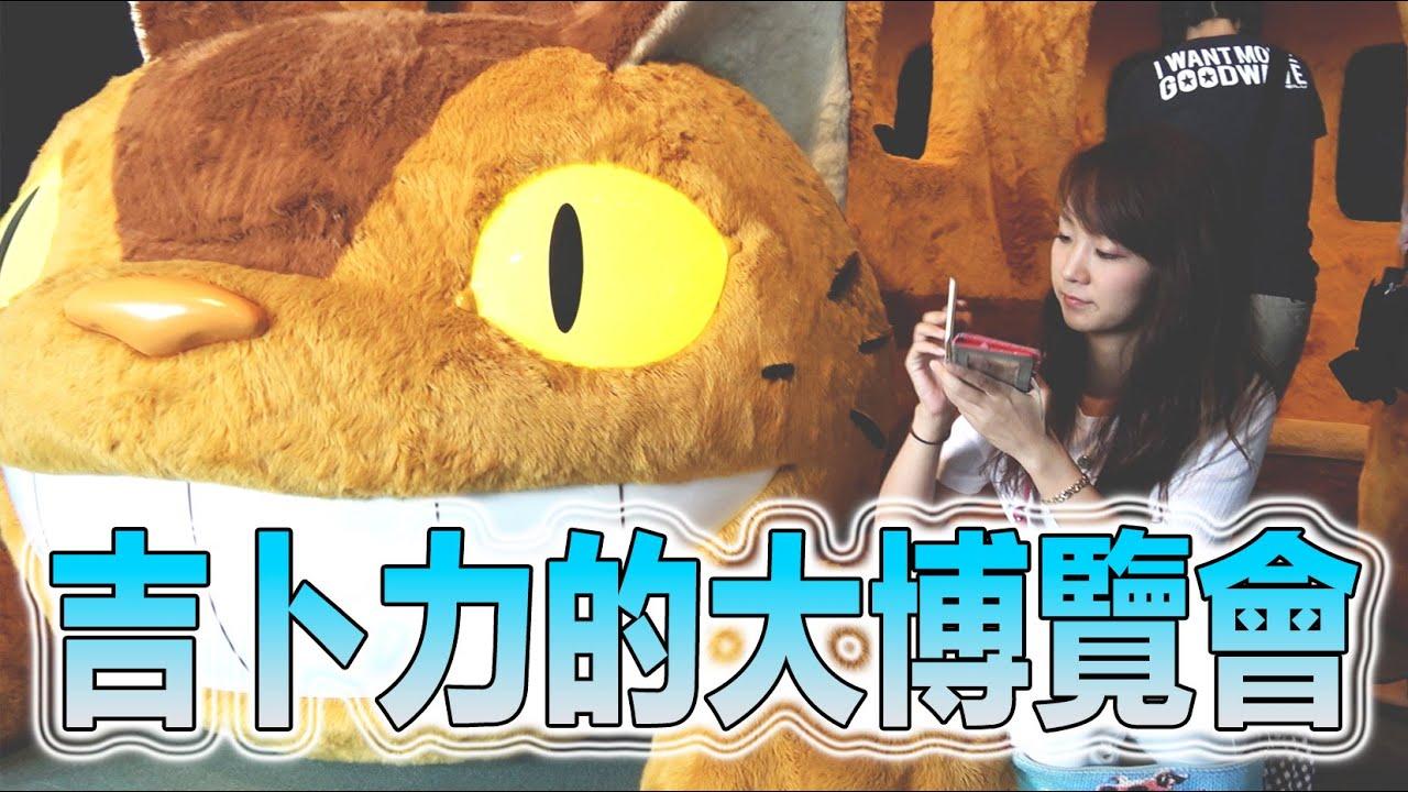 等身大的龍貓巴士 今天我們去了吉卜力的大博覽會唷!【Ghibli】 - YouTube