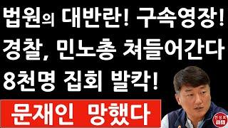 긴급! 법원 양경수 민노총위원장 구속영장 발부! 경찰 …