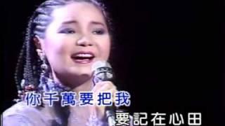 鄧麗君 船歌 Karaoke