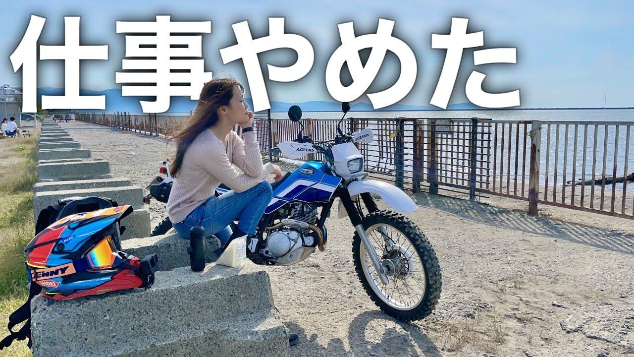 仕事やめて海へ来ました【バイク女子モトブログ】