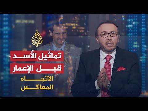 الاتجاه المعاكس - لماذا عادت تماثيل الأسد إلى الساحات السورية؟ thumbnail