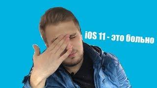 Бомбит от iOS 11!!!!! Прикрыли откат на 10.3.3 Как в будущем откатываться?