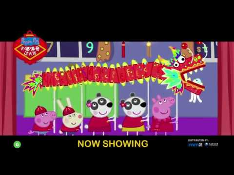 Peppa Celebrates Chinese New Year - Short Trailer   Now Showing