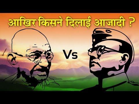 भारत की आजादी से जुड़ा एक येसा सच जो आप को हैरान कर  देगा::हर भारतीय जरुर देखे