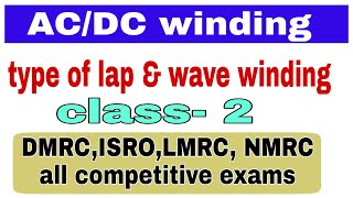 dc and ac winding lap and wave winding class 2