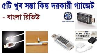 ৫টি খুব সস্তা কিন্তু দরকারী গ্যাজেট | 5 cheap & useful gadgets | Gadget Insider Bangla