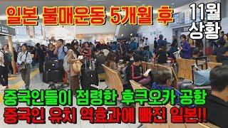 일본 불매운동 5개월 후 중국인이 점령한 후쿠오카 공항 상황!! 중국인 유치 역효과에 빠진 일본 日本 旅行 福岡県 일본 여행객 아베 japan travel Fukuoka