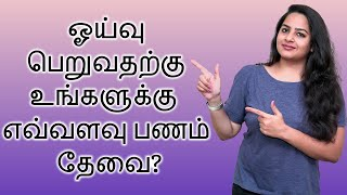 Retirement Planning in Tamil  - How Much Income Do You Need in Retirement?   Sana Ram