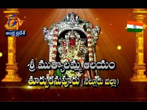 Teerthayatra - Sri Mutyalamma Aalayam, Toorpu Kanupur, Nellore - 26th January 2016 - తీర్థయాత్ర –