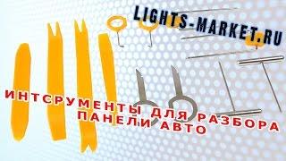 Инструмент для разборки салона(Купить инструмент для разборки салона http://www.lights-market.ru/1173-instrument_dlja_razborki_salona.html., 2016-05-16T08:10:51.000Z)