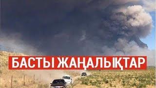 Басты жаңалықтар. 24.06.2019 күнгі шығарылым / Новости Казахстана
