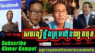 Khan sovan - Sam Rainsy sues Facebook company, Khmer news today, Cambodia hot news, Breaking news