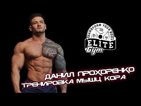 Данил Прохоренко. Тренировка мышц кора