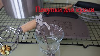 НОВИНКИ ДЛЯ КУХНИ NEWCHIC/shopping for the kitchen Newchic