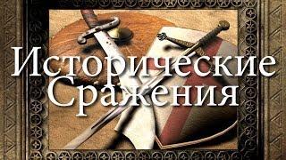 Stronghold Crusader - Королевский крестовый поход - 1. Замок Бельвуар. Приманка для Саладина(Прохождение компаний Stronghold Crusader: Исторические Сражения