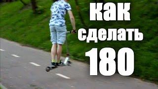 (180) КАК сделать 180 на самокате