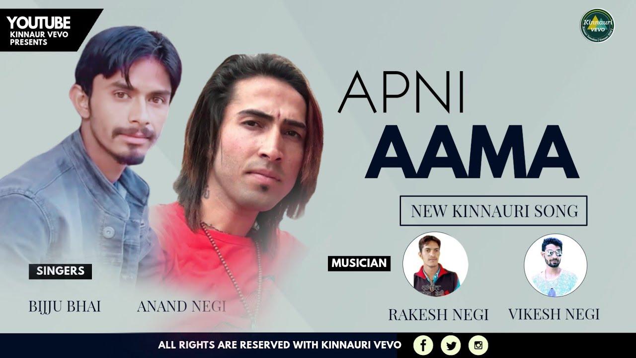 Apni Aama | New Kinnauri Song 2020 | Vocals Bijju Bhai & Anand Negi | Kinnauri VEVO