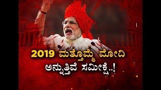 ಮೋದಿ V/S ರಾಹುಲ್ - ಯಾರು ಬೆಸ್ಟ್..? P1 BJP will lose seats but win 2019 LS polls, says survey