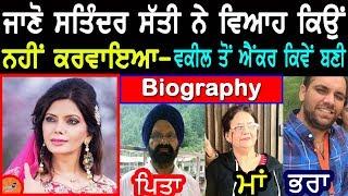 Satinder Satti Biography (Anchor) | ਜਾਣੋ ਵਿਆਹ ਕਿਉਂ ਨਹੀਂ ਕਰਵਇਆ |Family,Interview,Husband,Mother,age,