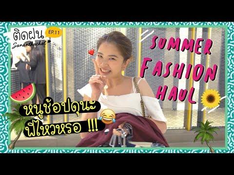 ติดฝน | EP.11 | หน้าร้อนนี้ศนันพาช้อปชุดไปทะเล 💸 Summer Fashion Haul 👙