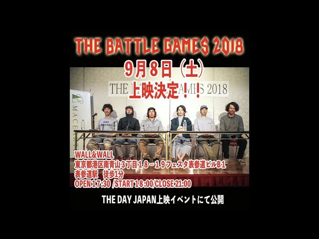 THE BATTLE GAMES 2018 予告編