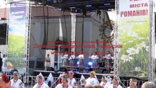 День міста Романів 14.07.2013 Житомирська область(Пісня Лісапед., 2013-07-15T06:49:06.000Z)