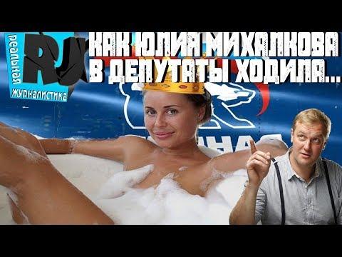 Как Юлия Михалкова
