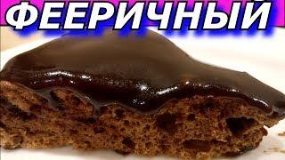 ФЕЕРИЧНЫЙ Шоколадный Бисквит на Белках с Шоколадной Глазурью. Пальчики оближешь