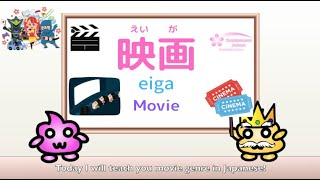 Movie in Japanese is 映画 (EIGA)! Movie genre in Japanese!  Learn Japanese Language!