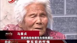 20160824 传奇故事 警车前的忏悔 母子矛盾纠葛16年