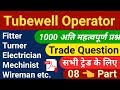 Tubewell Operator Trade Question Part 8 | Tubewell Operator Technical Question |  VIRU INFO
