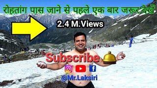rohtang pass manali 2019 manali to rohtang  live open permit temperaturestory रोहतांग पास हिंदी.mp3