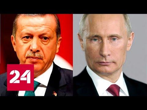 Путин и Эрдоган обсудили по телефону ситуацию в Сирии - Россия 24