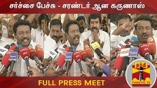 சர்ச்சை பேச்சு - சரண்டர் ஆன கருணாஸ் | Full Press Meet | Karunas | Thanthi TV