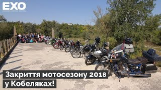 Закриття мотосезону 2018 у Кобеляках!