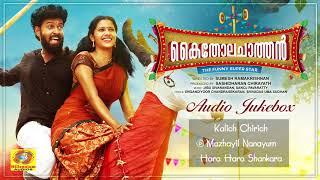 Kaithola Chathan | Movie Official Audio Songs Jukebox | Shajon | Levin Simon | Amrutha