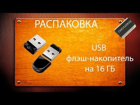 USB флэш-накопитель 16 ГБ