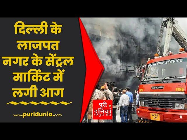 Delhi के LajpatNagar के सेंट्रल मार्किट में लगी भीषड़ आग