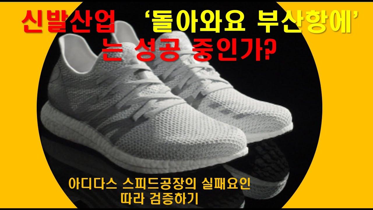 신발산업의 리쇼어링의 현재 모습은 안녕하신가