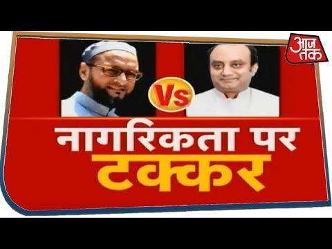 CAA पर विरोध की जंग में राष्ट्रवाद की एंट्री, देखिए Sudhanshu Trivedi और Owaisi में टक्कर