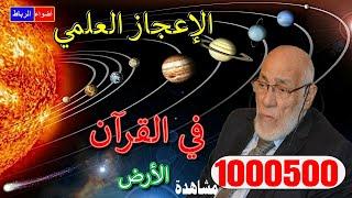 الإعجاز العلمي في القرآن  **  الأرض **  محاضرة رائعة جمعت لفيف من العلماء المختصين بجيولوجيا الأرض🌵🌳