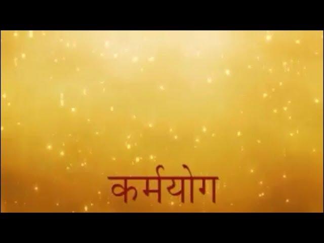 What is karmyog ??????? ?? ??????? (with hindi subtitles)