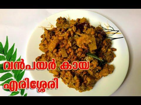 വൻ പയർ കായ എരിശ്ശേരി | Vanpayar Kaya Erissery | Sagis Kitchen | Sadya Recipe |