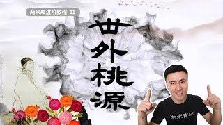 制作水墨风格特效,让视频更有中国风[AE进阶教程11]