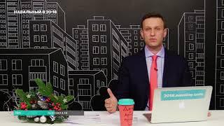 Навальный про ЛОЖЬ ПЕНСИОННОГО ФОНДА