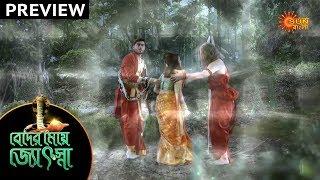 Beder Meye Jyotsna - Preview | 16th Nov 19 | Sun Bangla TV Serial | Bengali Serial