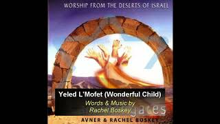 Yeled L 'Mofet (Wonderful Child) - Avner & Rachel Boskey