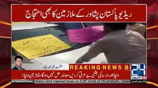 Peshawar | Employees Carryout Protest Against Radio Pakistan HQ Lease Out | 24 News HD